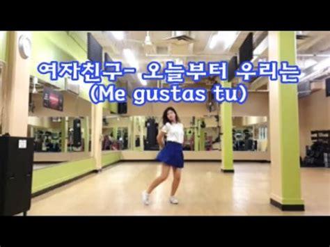 tutorial dance me gustas tu 여자친구 gfriend 오늘부터 우리는 me gustas tu 2015 cover dance