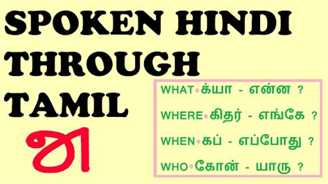php tutorial tamil language spoken hindi through tamil android apps on google play