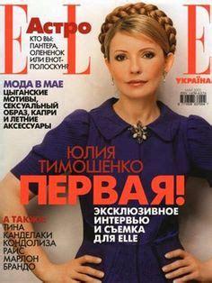 yulia tymoshenko hairstyle yulia tymoshenko such an elegant lady and leader of her