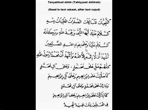 bacaan tahiyyat tasyahhud akhir doa tahiyat akhir