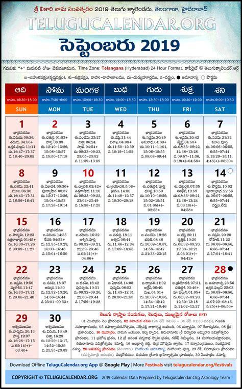 telangana  september telugu calendar high resolution