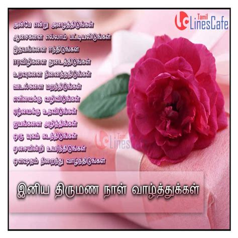 Wedding Anniversary Wishes In Tamil Images by Luxury Wedding Day Wishes Poem Tamil Tamilnescafe