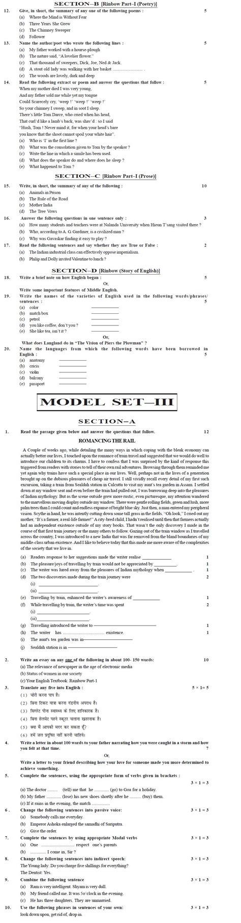 english question pattern of class 11 bihar board 11th model paper english bseb model paper
