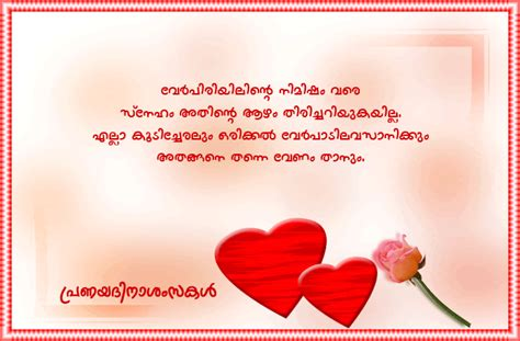 Wedding Wishes Malayalam Sms by Valentines Day Malayalam Quotes Wishes Greetings Wishes