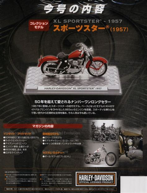 Harley Davidson Time Premium book model harley davidson premium collection 6 xl sportster 1957 1 24 ebay