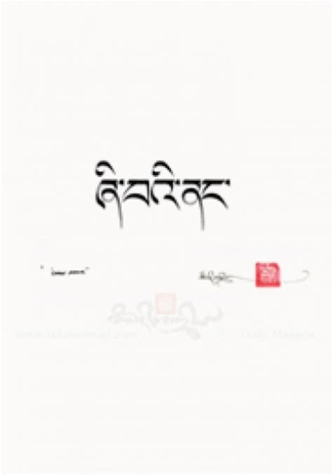 tattoo meaning inner peace uchen script inner peace google search tattoo ideas