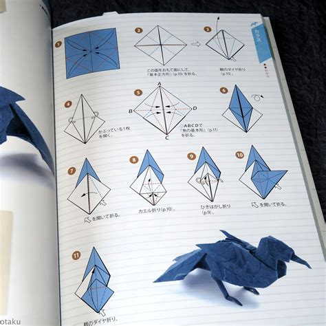 Advanced Origami Book - real origami flying animals culture paper folding