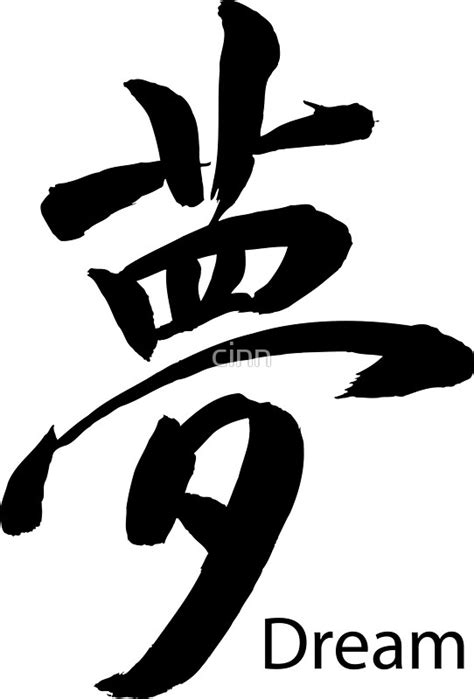"""""""""""Dream"""" symbol in Kanji Japanese black ink"""" Stickers by"""
