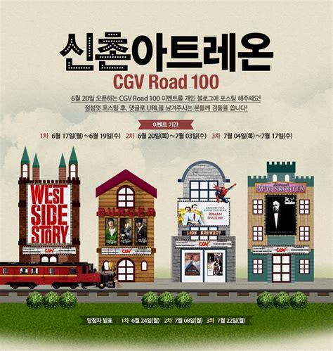 cgv fb 이벤트 정보 신촌아트레온 cgv road 100 이벤트 위풍당당 제임스 라이언의 it 이야기