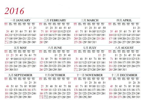 printable calendar 2016 with public holidays 2016 calendar printable hong kong