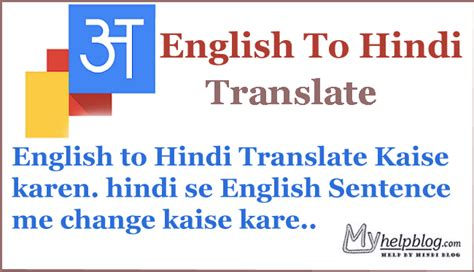 english to hindi translator full version software free download english to hindi dictionary download for samsung duos mobile