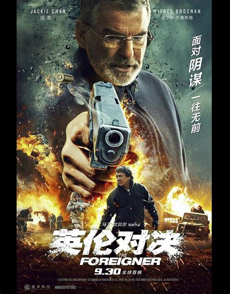 film foreigner full movie jackie chan the foreigner exclusive report kung fu