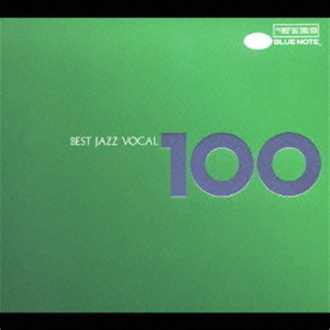 best jazz vocal cdjapan best jazz vocal 100 v a cd album
