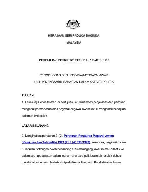permohonan oleh pegawai pegawai awam untuk mengambil bahagian dalam a