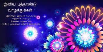 happy tamil puthandu new year wishes sms images
