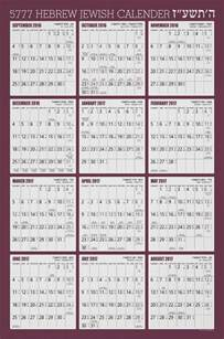 Rosh Hashanah Gifts Hebrew Jewish Wall Calendar Poster Wine Color 5777 2017