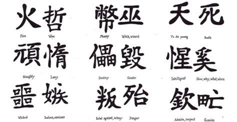 imagenes de simbolos con su significado s 237 mbolos y dibujos chinos diversos para dise 241 os y tatuajes
