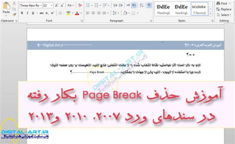 ms word insert section break insert next page section break microsoft word 2010 coinsky