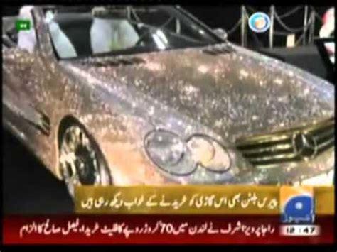 worlds expensive car  diamonds mercedez benzowner