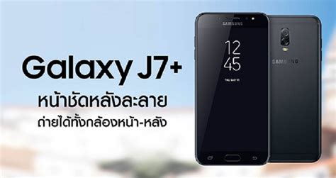 Samsung J7 Plus New galaxy j7 plus leaks check out samsung s next dual phone