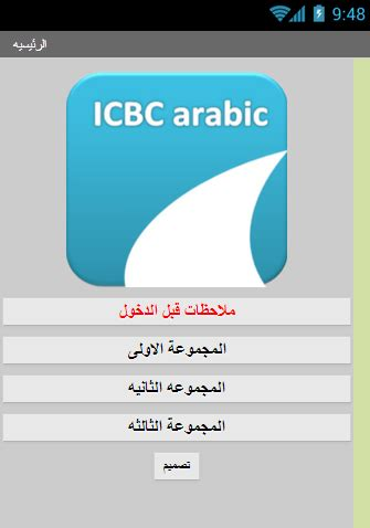 arabic android apk icbc arabic 3 1 apk android education apps