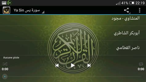 download mp3 al quran surat yasin yasin quran mp3 android apps on google play