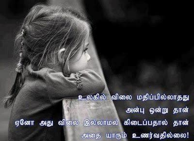 davit tamil movie feeling line affection quotes in tamil tamil image quotes