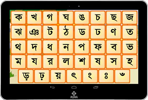 Letter Bengali হ ত খড Alphabet 1mobile