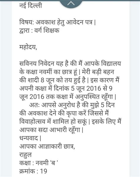 hindi formal letter format cbse class   ownerletterco