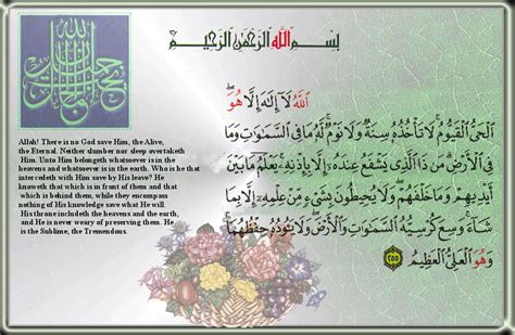 download mp3 alquran ayat kursi ayat ul kursi great islam quran hadith