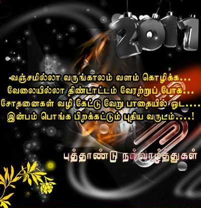 tamil new year quotes quotesgram