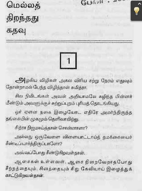 Ramanichandran Novels: Mella Thirandhathu Kadhavu by