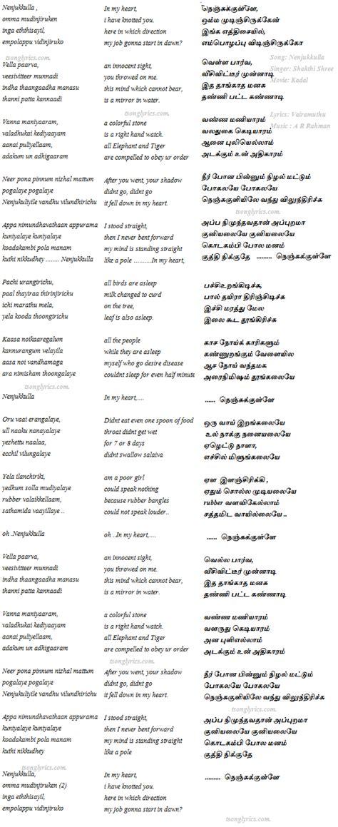 tamil english kadal nenjukulle lyrics in tamil english translation