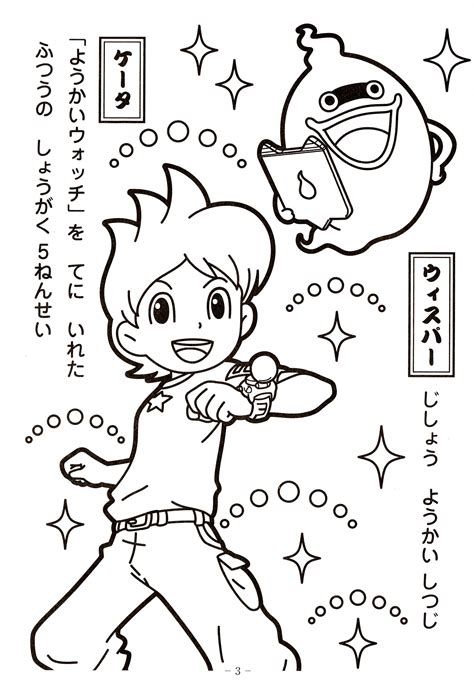 coloring pages of yokai youkai watch coloring book paper at wildmushroomland