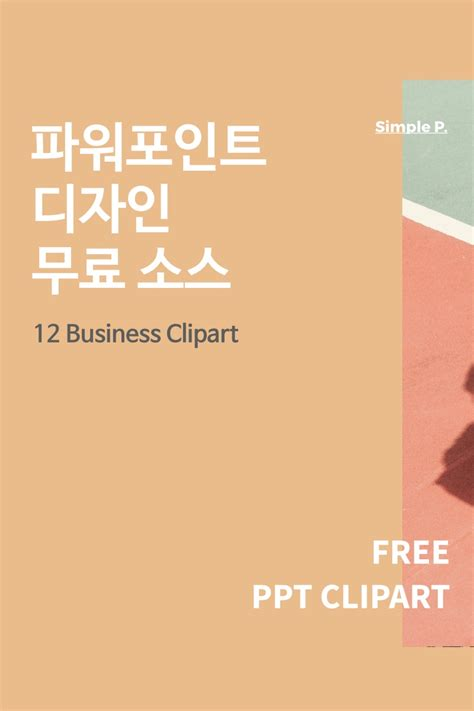 Ppt 디자인에 유용한 12가지 비즈니스 클립아트 Simple P Big Data Ppt Template Free