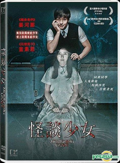 film ghost house korea yesasia mourning grave 2014 dvd hong kong version