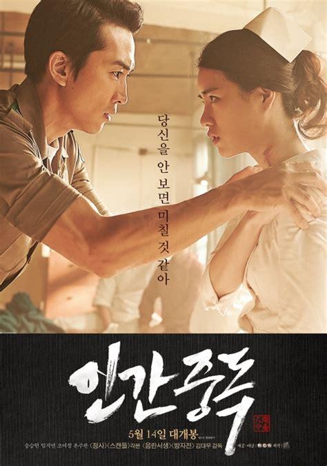 cinema 21 film korea 인간중독 임지연 한국의 탕웨이 스페셜 포스터 공개 당신을 안 보면 미칠 것 같아 아시아투데이