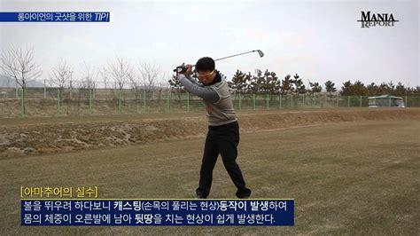 korean swing mania report korean golf swing 마니아리포트 샷 노하우 롱아이언의 굿샷을
