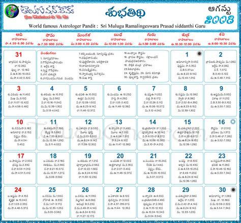 August 2008 Calendar Telugu Calendar 2012 Telugu Calendar 2011 Telugu