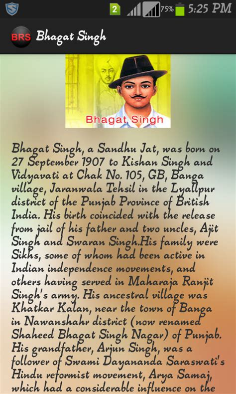 Bhagat Singh Essay Writing by Bhagat Singh Rajguru Sukhdev Android Apps On Play