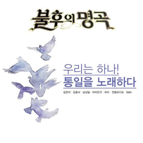 song special 2016 immortal song singing the legend unification