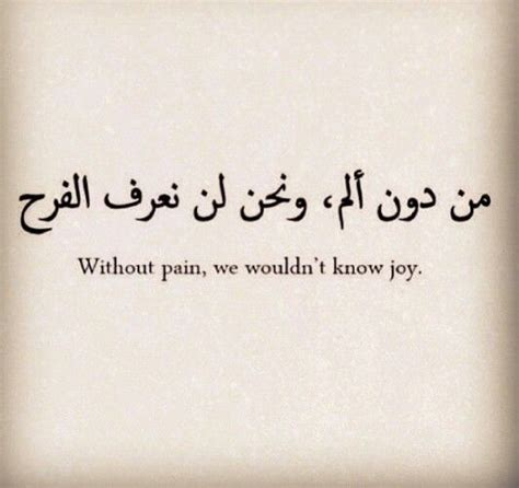 arabic tattoo quotes about strength without pain we wouldn t know joy arabic proverbs