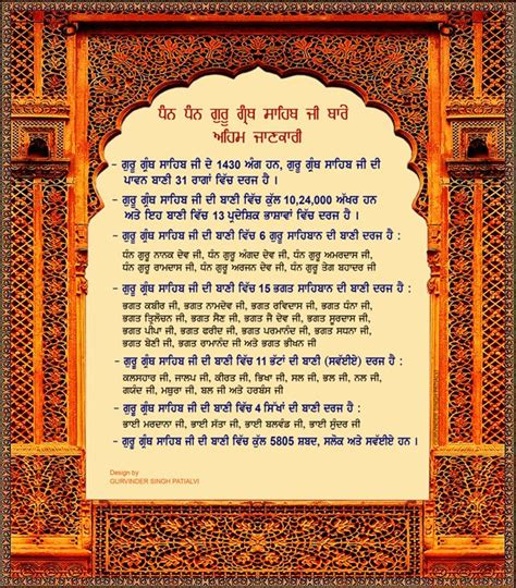 Wedding Quotes Guru Granth Sahib by Guru Granth Sahib Ji Quotes Quotesgram