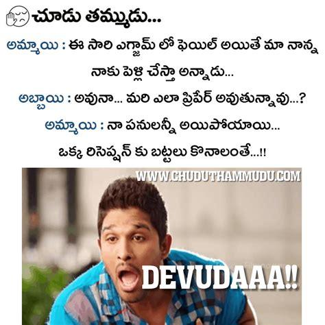 funny jokes in telugu images related keywords suggestions for telugu jokes