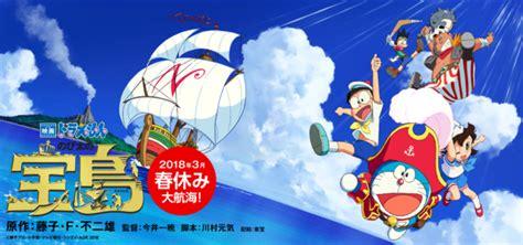 doraemon movie usa crunchyroll quot doraemon nobita s treasure island quot movie