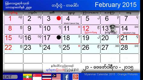 myanmar calendar apk myanmar calendar apk