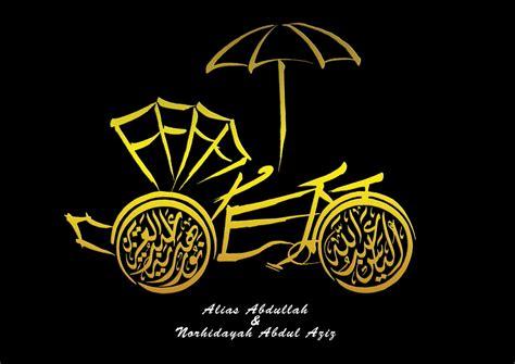 wallpaper hp kaligrafi salam kaligrafi personal couple nama in calligraphy