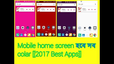 new youtube layout color আপন র ফ ন র background color কর ন new স ট ইল youtube
