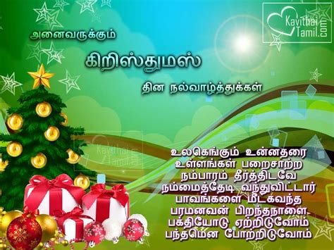 special holy christmas tamil kavithai  sms  hd wallpapers  christmas day wishes