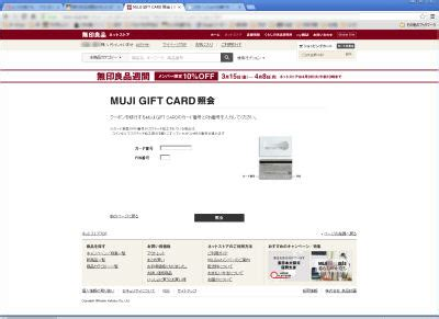 Muji Gift Card - 無印良品週間 muji gift card にnetクーポンを移行 買った物